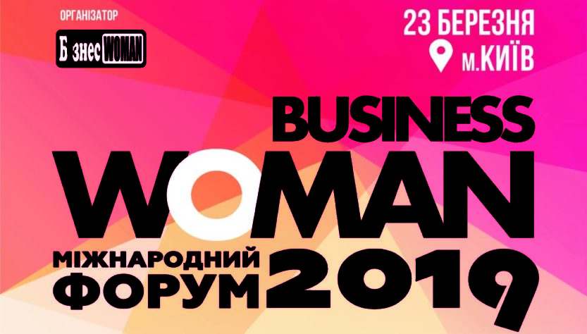 Sogodni-28-ljutogo-zakinchuietsya-reiestraciya-na-Forum-BiznesWOMAN2019-BiznesWoman.jpg