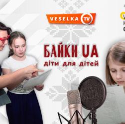 Upershe-v-Ukraini-bajki-Glibova-zazvuchat-u-novomu-formati-dityachimi.jpg