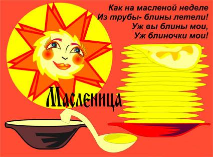 maslenitsa9.jpg