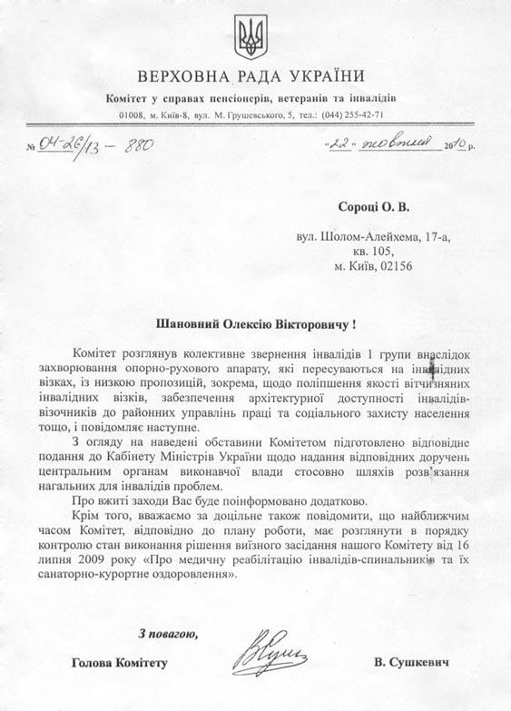 Уважаемый Валерий Михайлович!