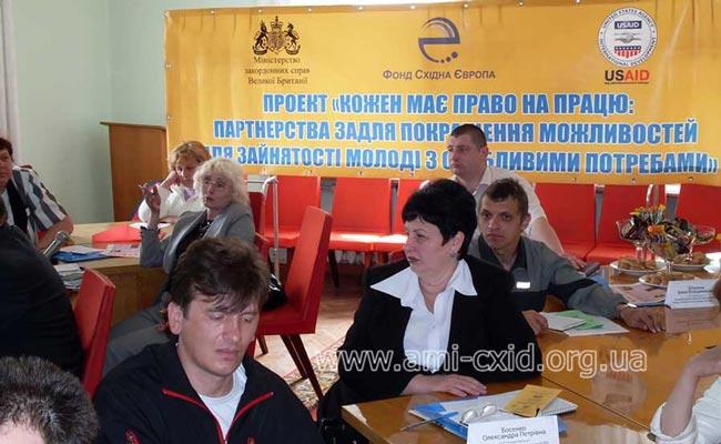 Результаты работы первого этапа проекта. Общественные организации инвалидов Луганского региона.