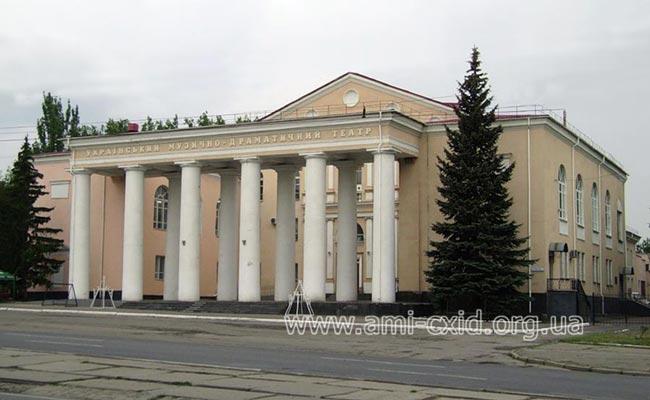 Луганский областной академический украинский музыкально-драматический театр