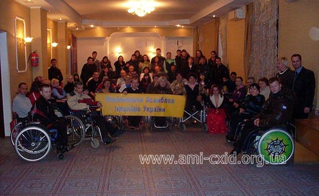 Всеукраинский съезд молодёжных лидеров общественных организаций инвалидов